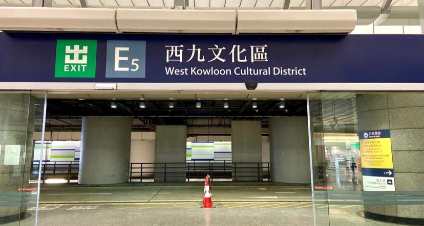 西九文化區出口