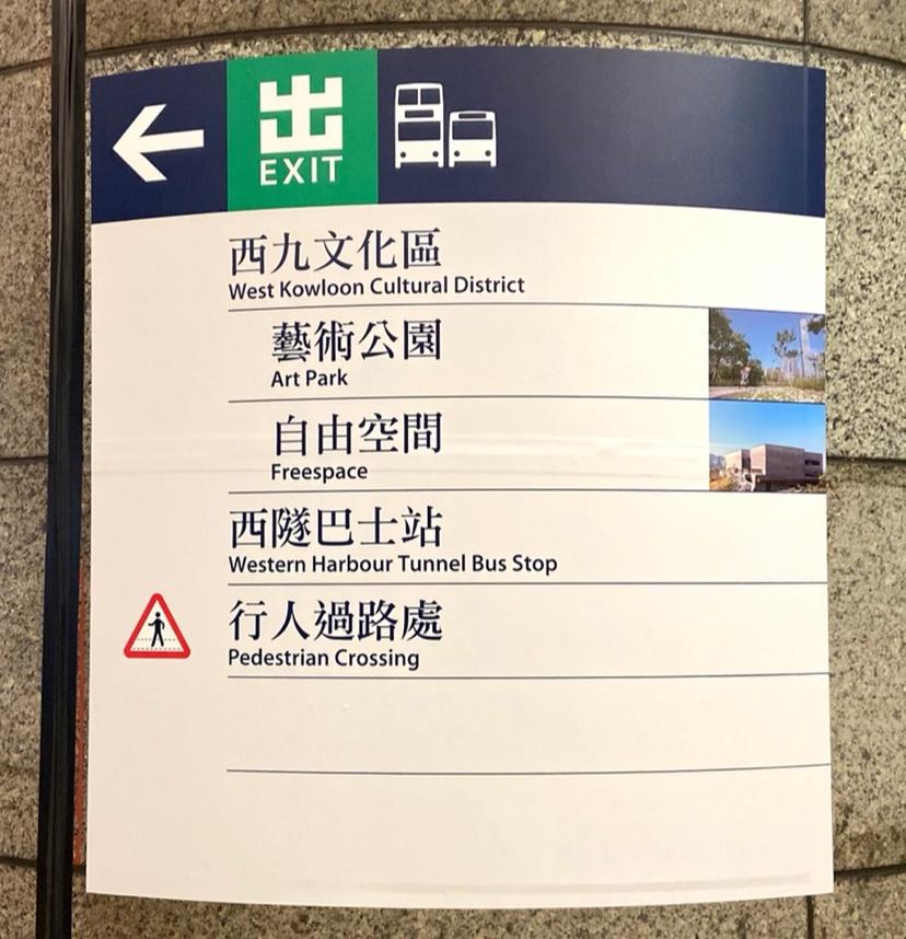 西九文化區サイン