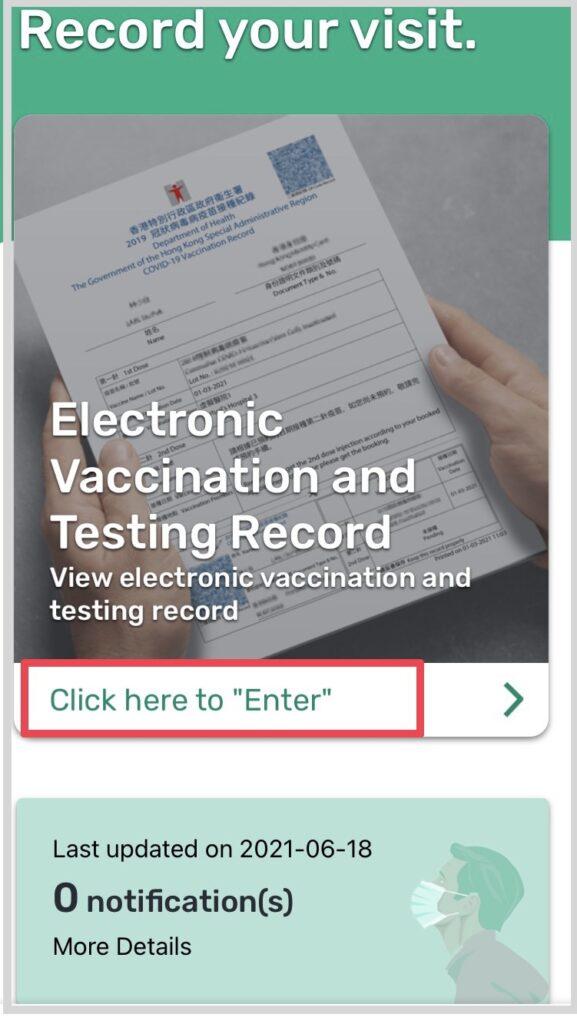 安心出行ワクチン4