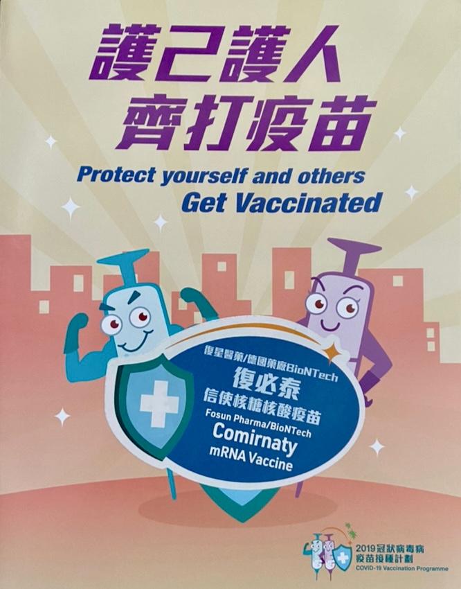6月18日ワクチン接種4