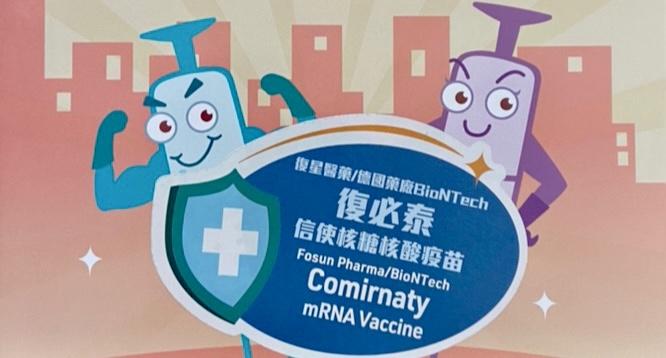 6月18日ワクチン接種表紙