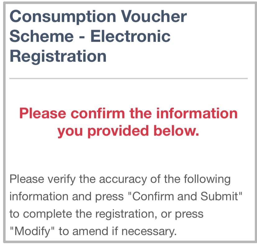 電子消費券31