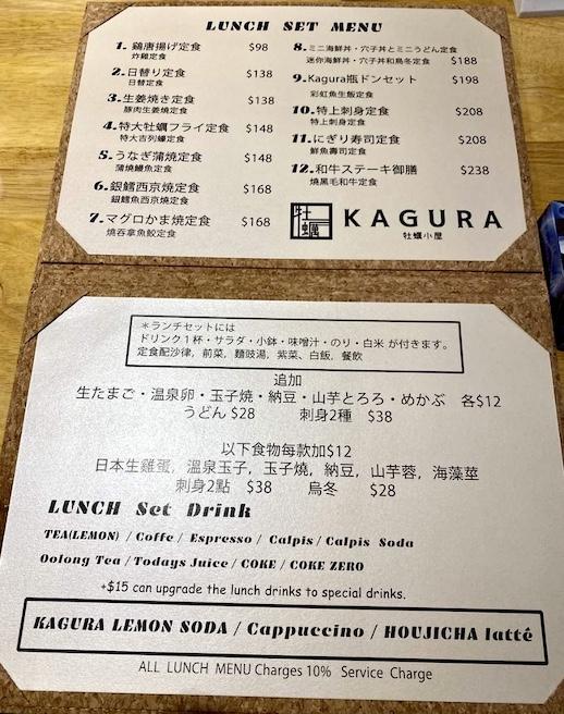Kagura2−1