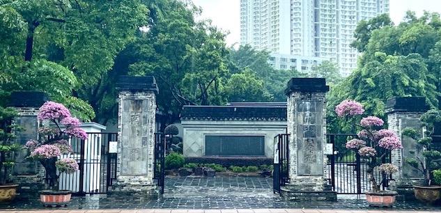 九龍城公園17